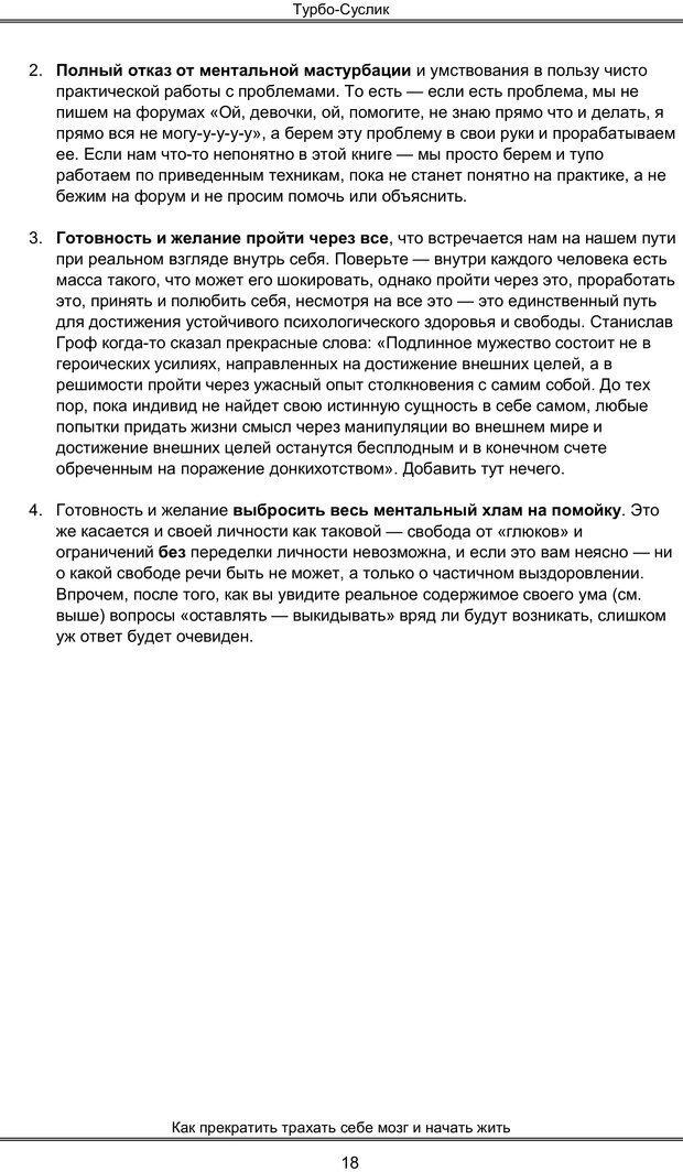 PDF. Турбо-Суслик. Леушкин Д. Страница 17. Читать онлайн