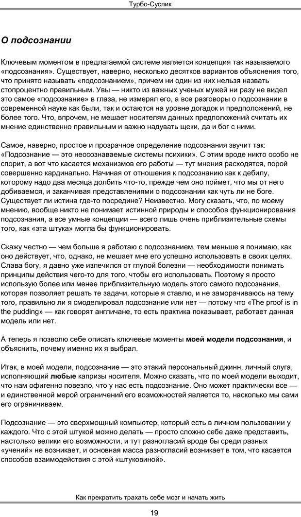 PDF. Турбо-Суслик. Леушкин Д. Страница 18. Читать онлайн