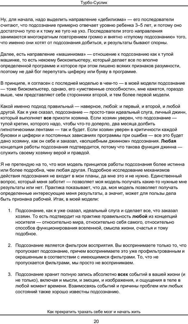 PDF. Турбо-Суслик. Леушкин Д. Страница 19. Читать онлайн