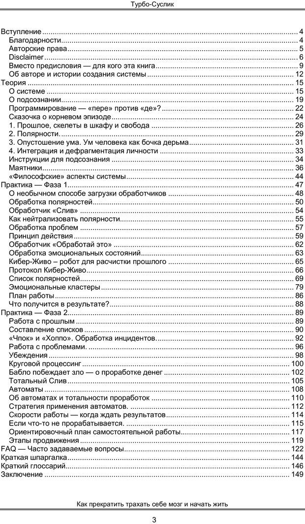 PDF. Турбо-Суслик. Леушкин Д. Страница 2. Читать онлайн
