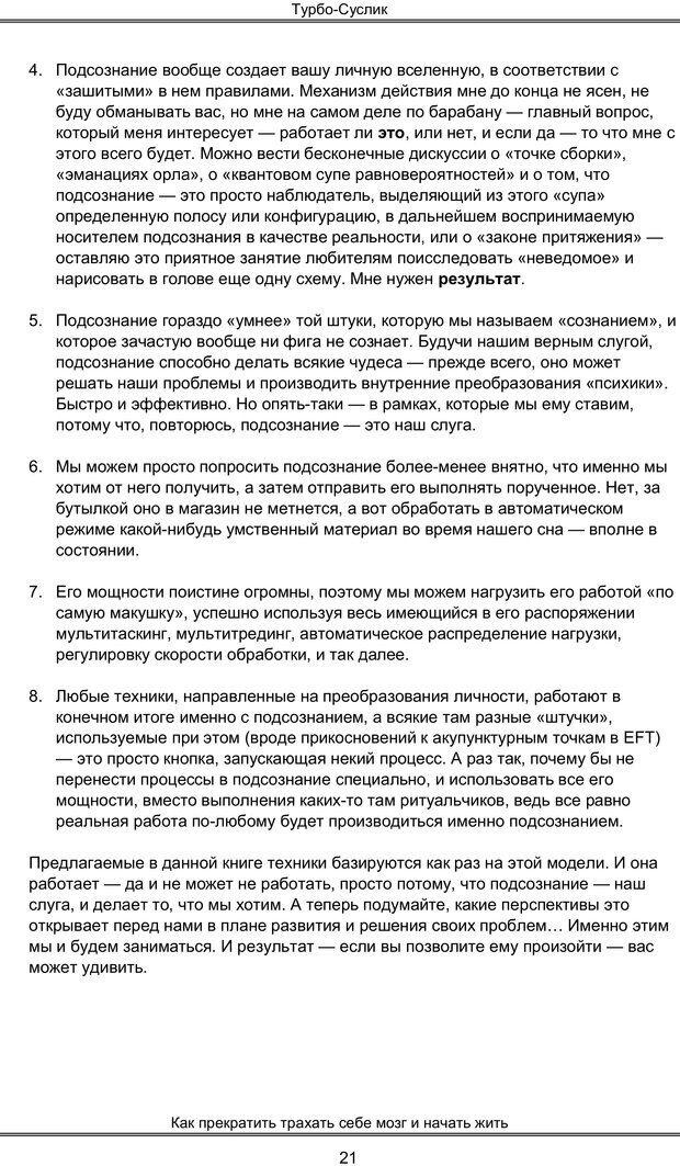 PDF. Турбо-Суслик. Леушкин Д. Страница 20. Читать онлайн