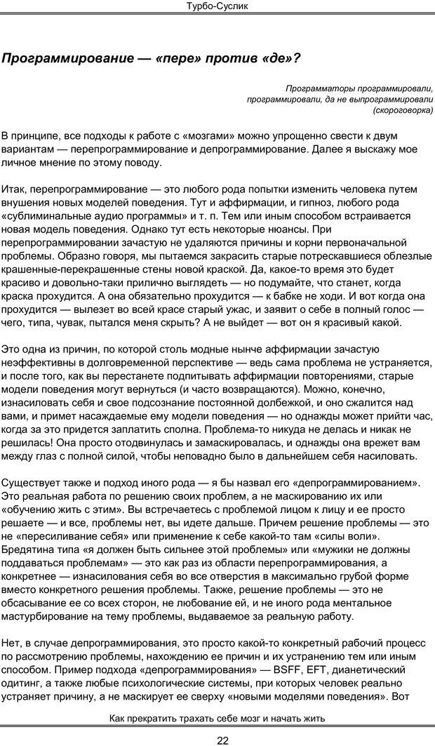 PDF. Турбо-Суслик. Леушкин Д. Страница 21. Читать онлайн