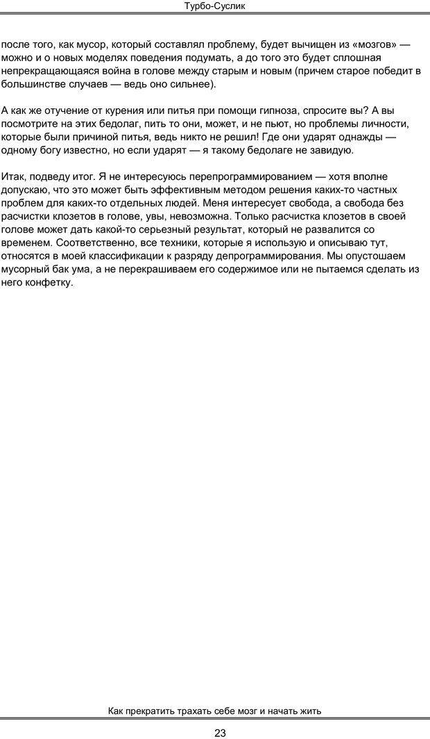 PDF. Турбо-Суслик. Леушкин Д. Страница 22. Читать онлайн