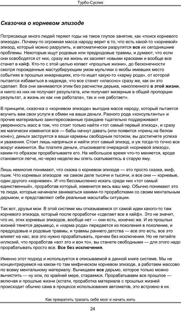 PDF. Турбо-Суслик. Леушкин Д. Страница 23. Читать онлайн