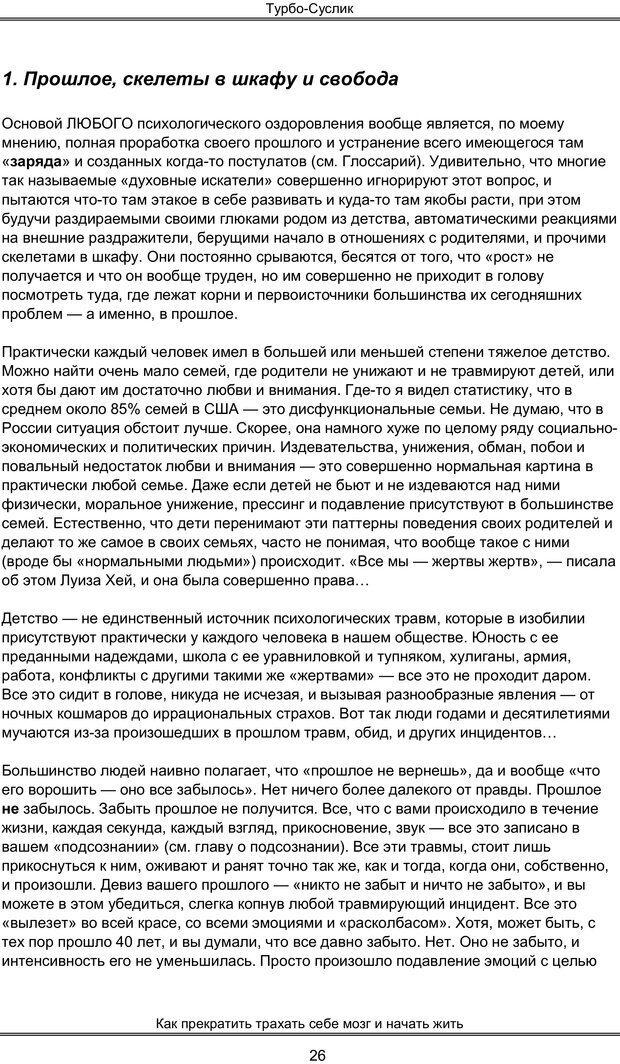 PDF. Турбо-Суслик. Леушкин Д. Страница 25. Читать онлайн
