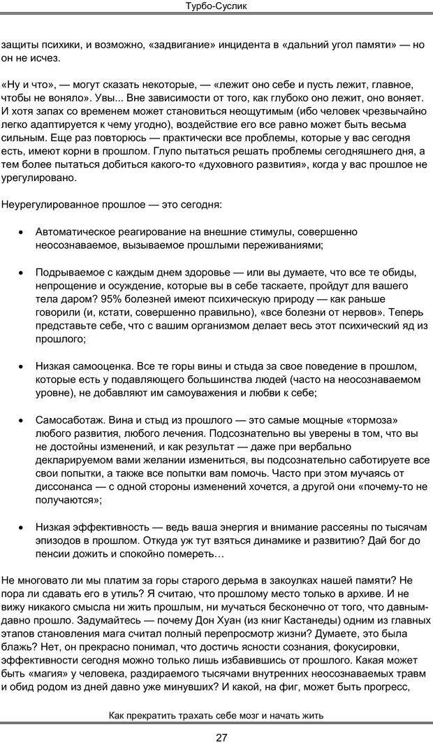 PDF. Турбо-Суслик. Леушкин Д. Страница 26. Читать онлайн