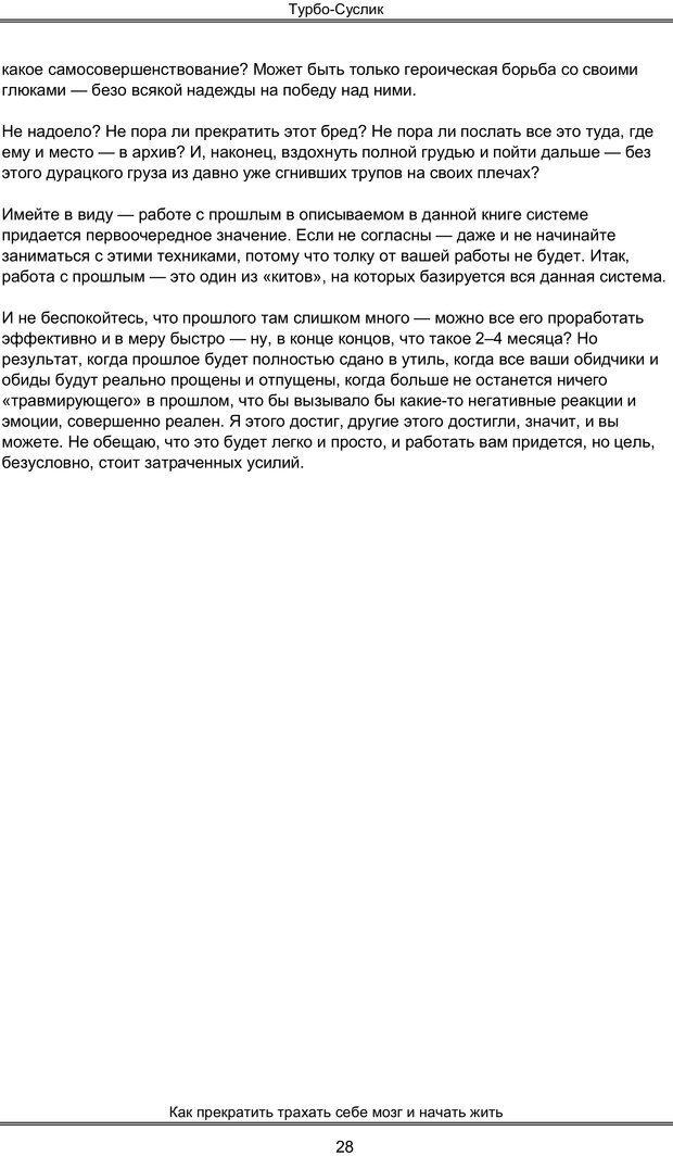 PDF. Турбо-Суслик. Леушкин Д. Страница 27. Читать онлайн