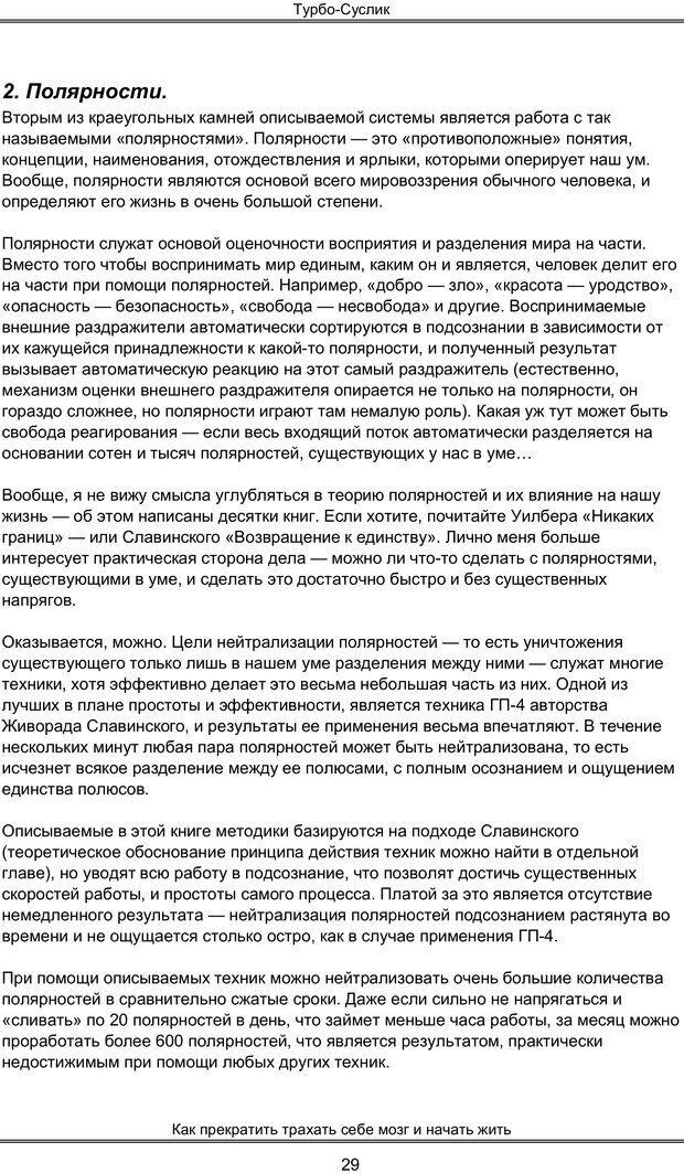PDF. Турбо-Суслик. Леушкин Д. Страница 28. Читать онлайн
