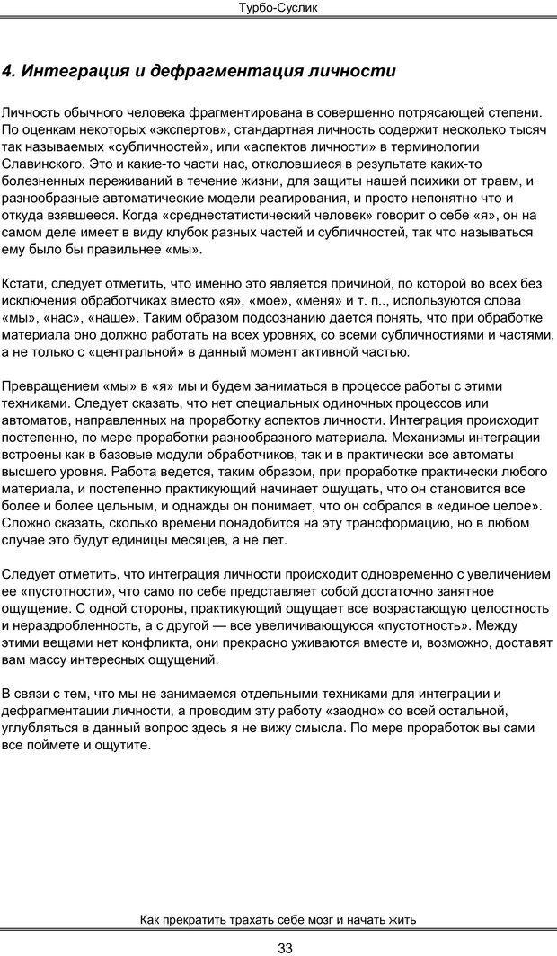 PDF. Турбо-Суслик. Леушкин Д. Страница 32. Читать онлайн
