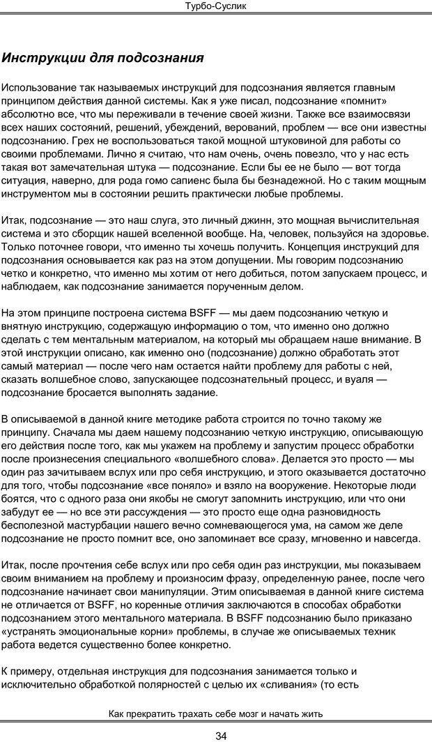 PDF. Турбо-Суслик. Леушкин Д. Страница 33. Читать онлайн