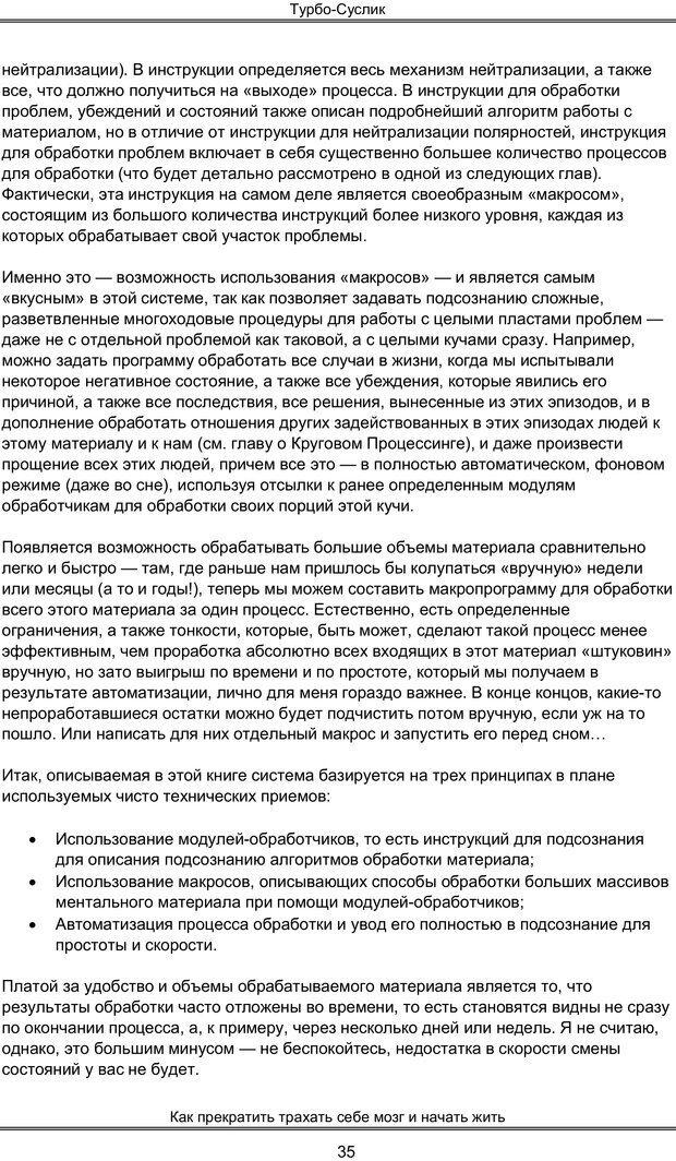 PDF. Турбо-Суслик. Леушкин Д. Страница 34. Читать онлайн