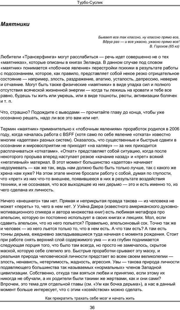 PDF. Турбо-Суслик. Леушкин Д. Страница 35. Читать онлайн
