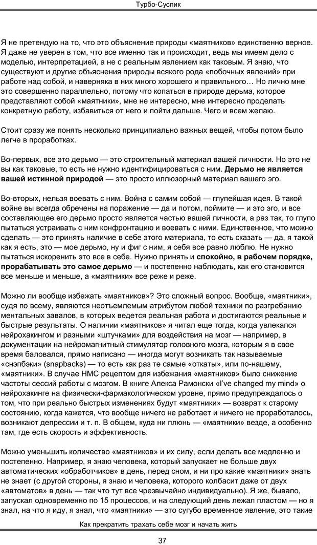 PDF. Турбо-Суслик. Леушкин Д. Страница 36. Читать онлайн