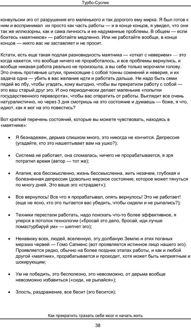 PDF. Турбо-Суслик. Леушкин Д. Страница 37. Читать онлайн