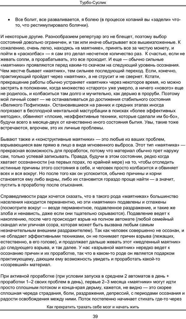 PDF. Турбо-Суслик. Леушкин Д. Страница 38. Читать онлайн