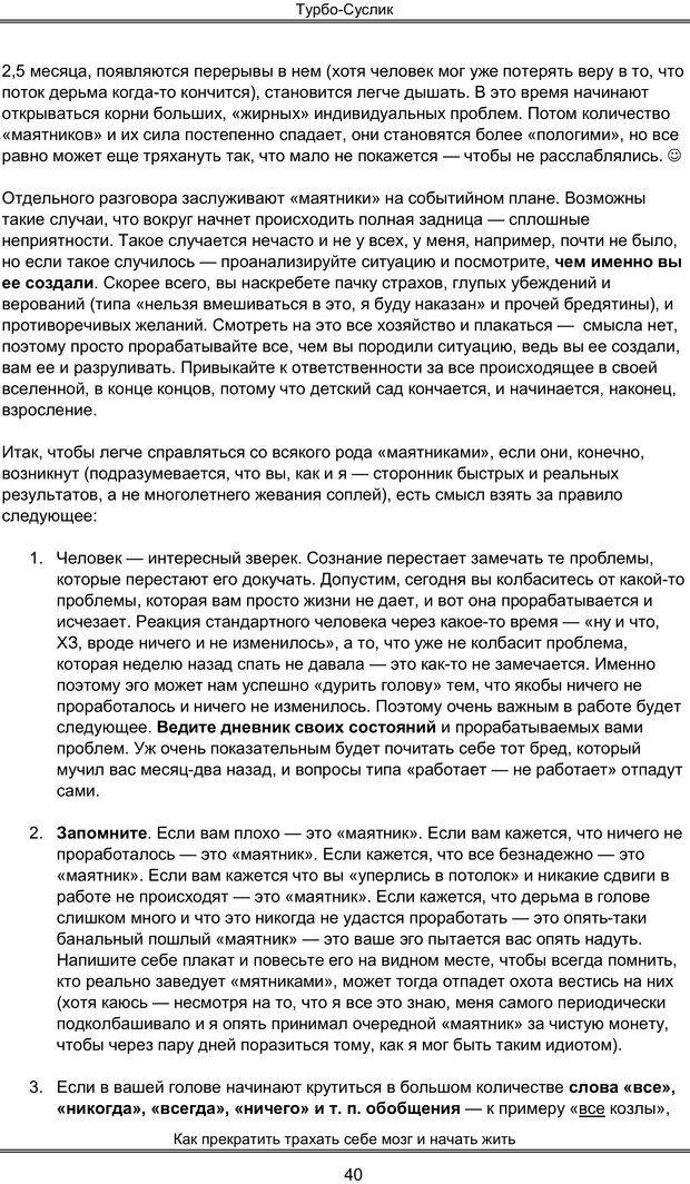 PDF. Турбо-Суслик. Леушкин Д. Страница 39. Читать онлайн