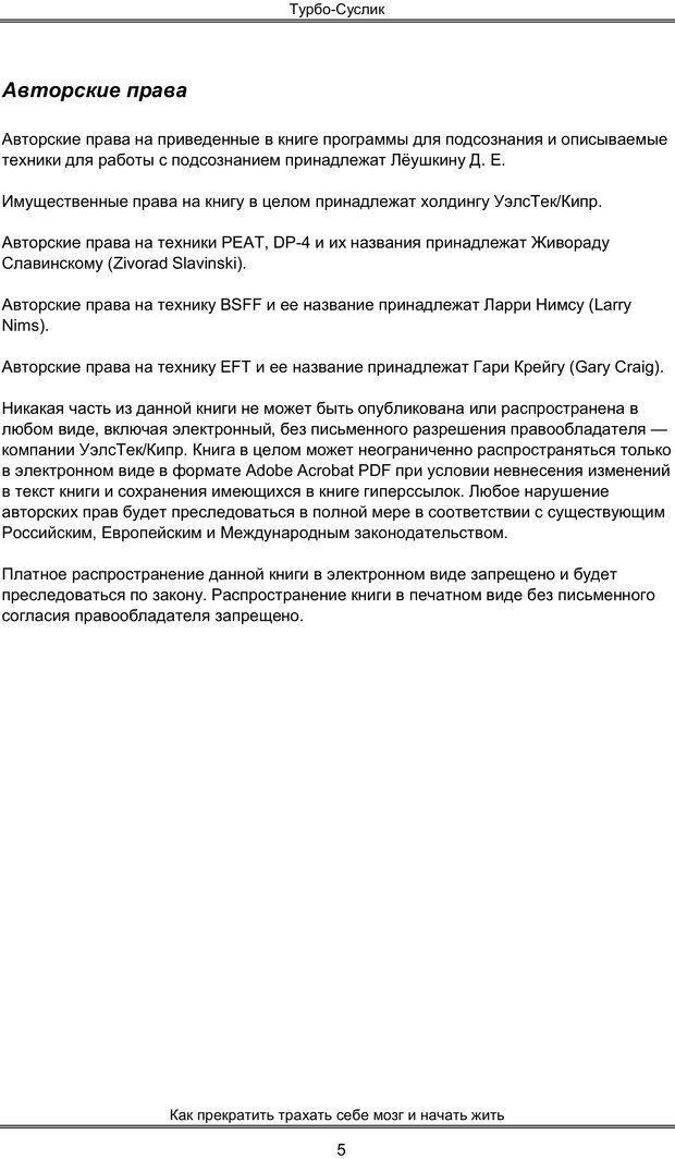 PDF. Турбо-Суслик. Леушкин Д. Страница 4. Читать онлайн