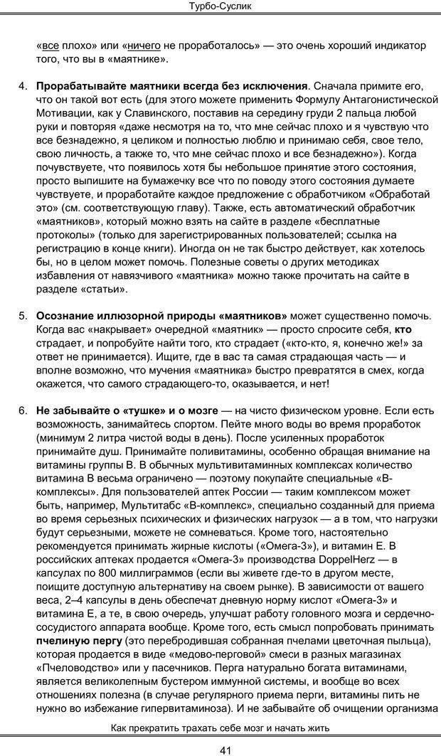PDF. Турбо-Суслик. Леушкин Д. Страница 40. Читать онлайн