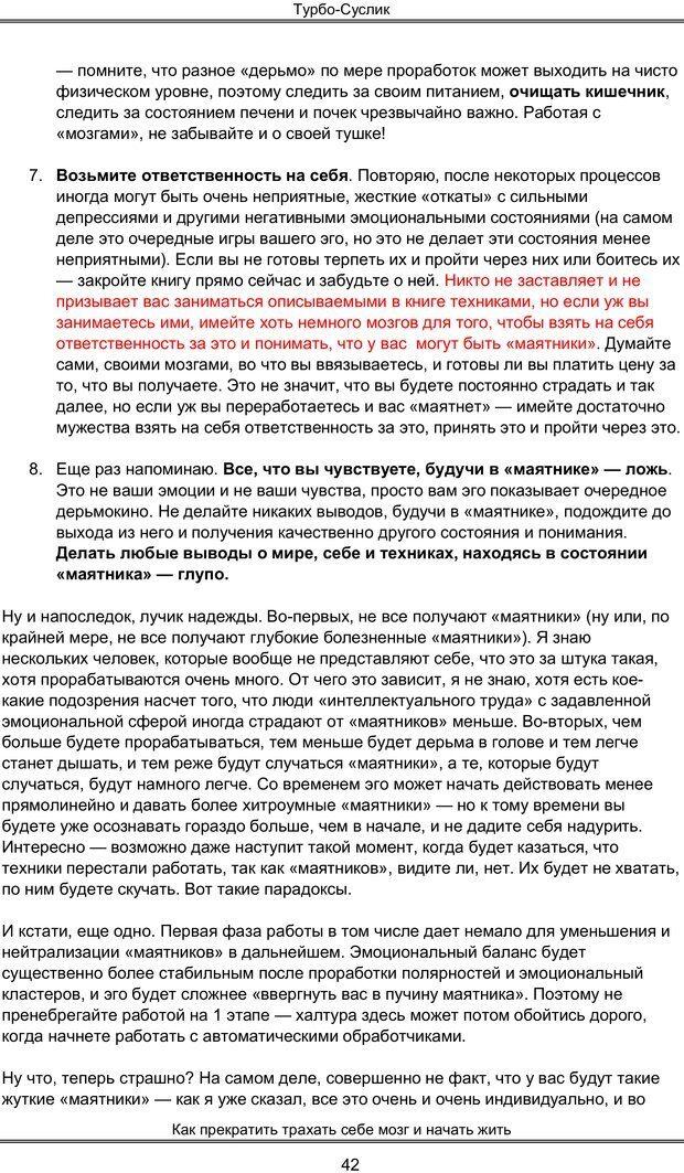 PDF. Турбо-Суслик. Леушкин Д. Страница 41. Читать онлайн