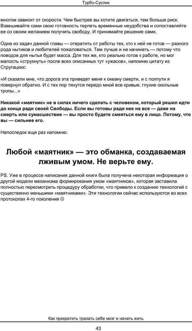 PDF. Турбо-Суслик. Леушкин Д. Страница 42. Читать онлайн