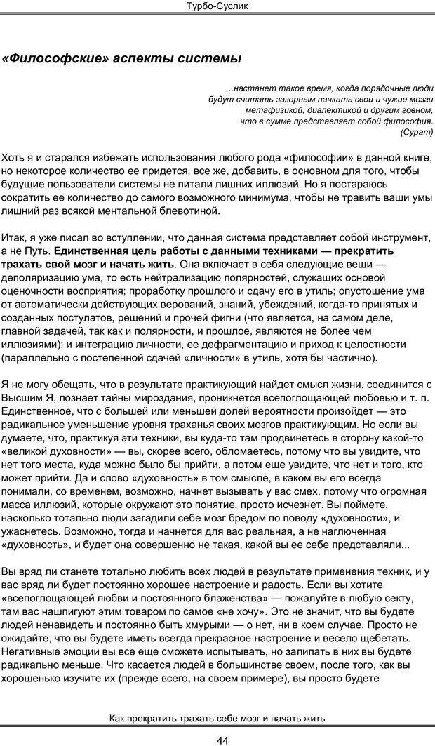 PDF. Турбо-Суслик. Леушкин Д. Страница 43. Читать онлайн