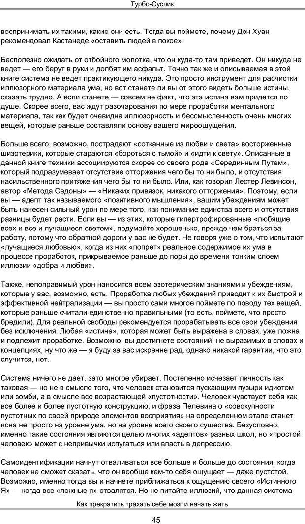 PDF. Турбо-Суслик. Леушкин Д. Страница 44. Читать онлайн