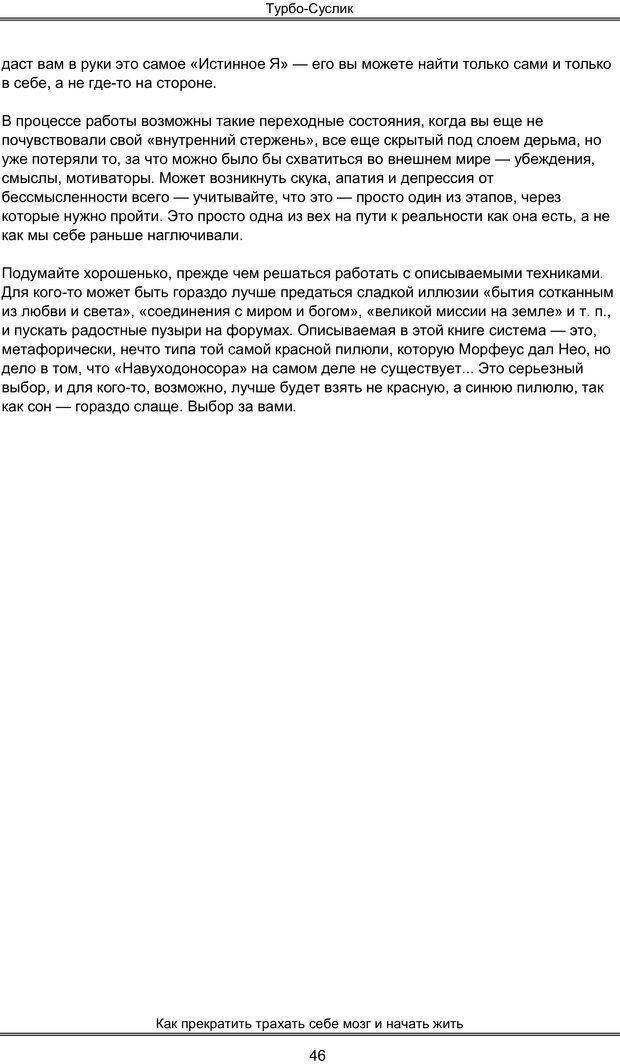 PDF. Турбо-Суслик. Леушкин Д. Страница 45. Читать онлайн