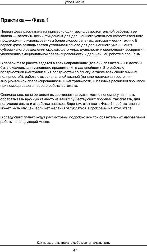 PDF. Турбо-Суслик. Леушкин Д. Страница 46. Читать онлайн