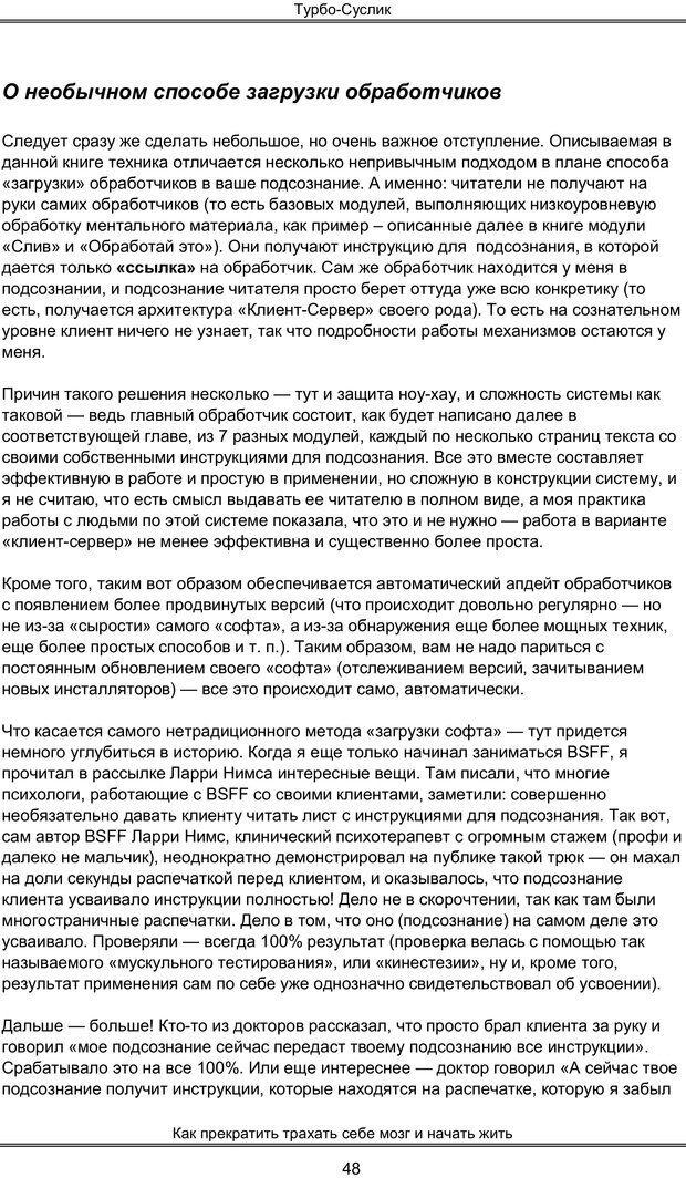 PDF. Турбо-Суслик. Леушкин Д. Страница 47. Читать онлайн
