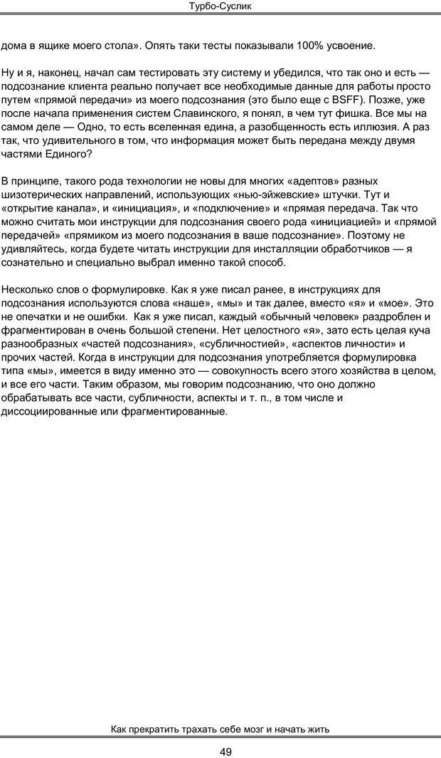 PDF. Турбо-Суслик. Леушкин Д. Страница 48. Читать онлайн