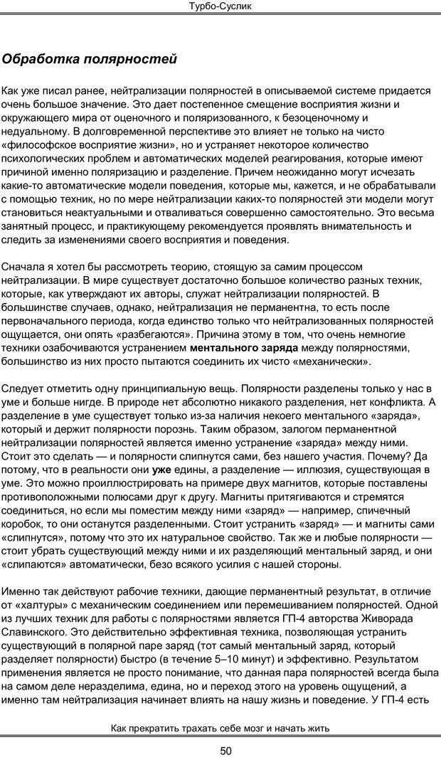 PDF. Турбо-Суслик. Леушкин Д. Страница 49. Читать онлайн