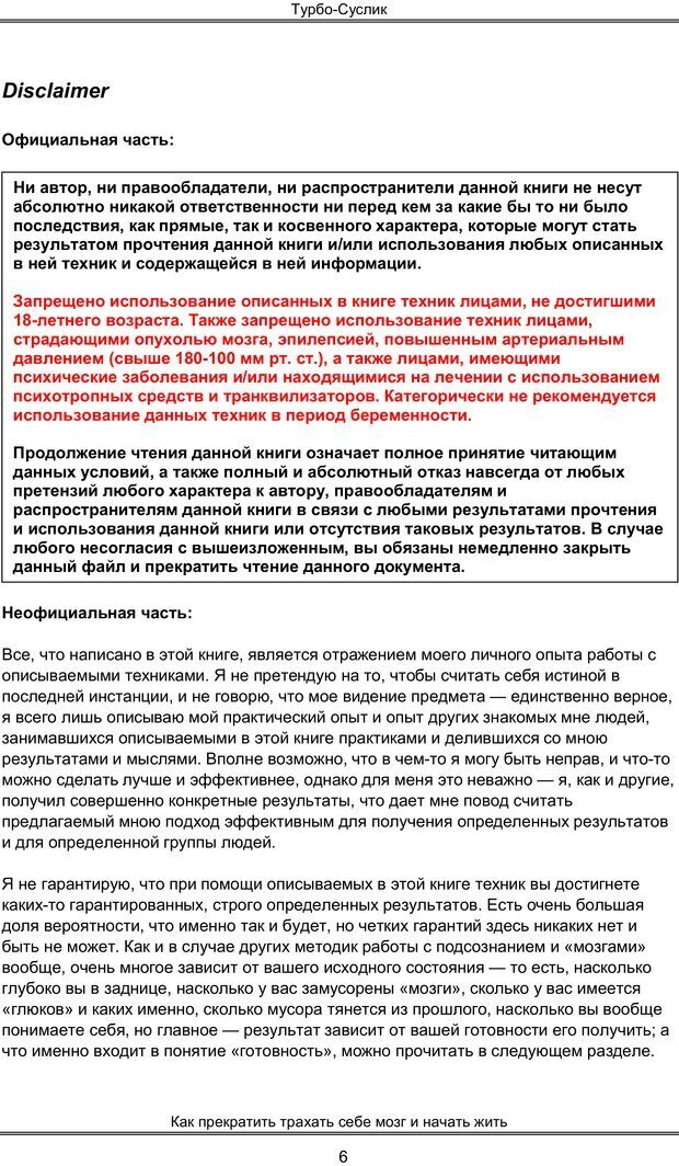 PDF. Турбо-Суслик. Леушкин Д. Страница 5. Читать онлайн