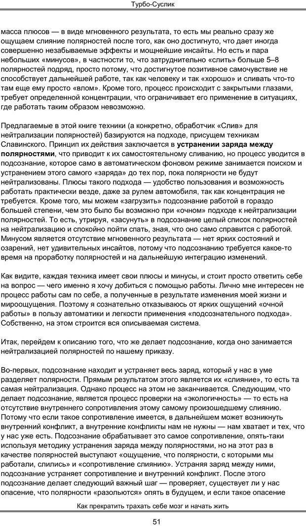 PDF. Турбо-Суслик. Леушкин Д. Страница 50. Читать онлайн