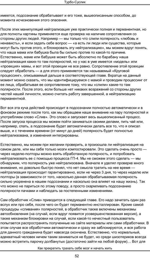 PDF. Турбо-Суслик. Леушкин Д. Страница 51. Читать онлайн