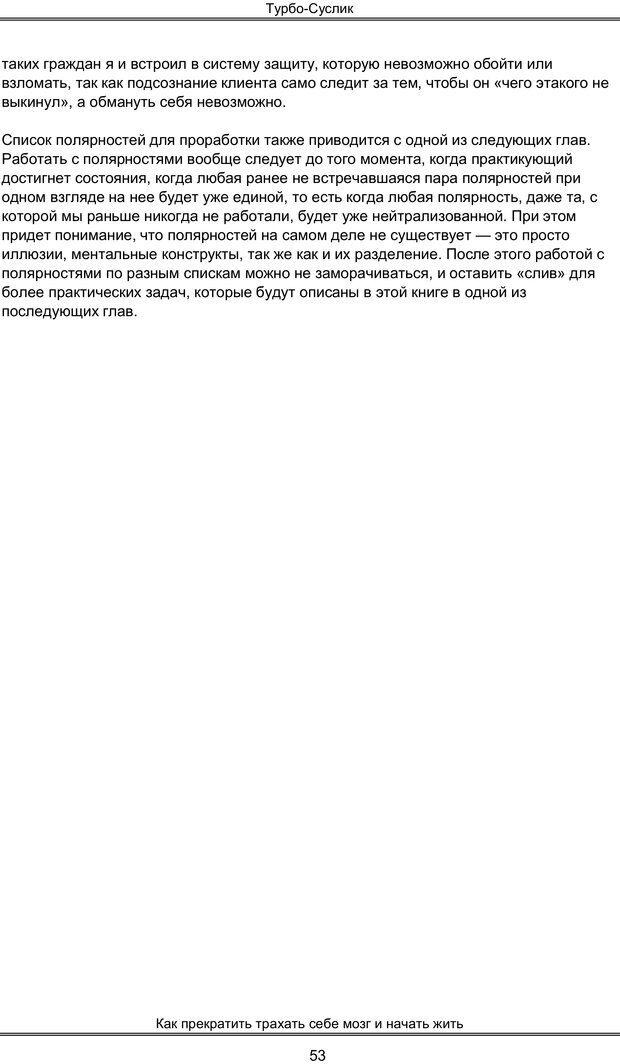 PDF. Турбо-Суслик. Леушкин Д. Страница 52. Читать онлайн