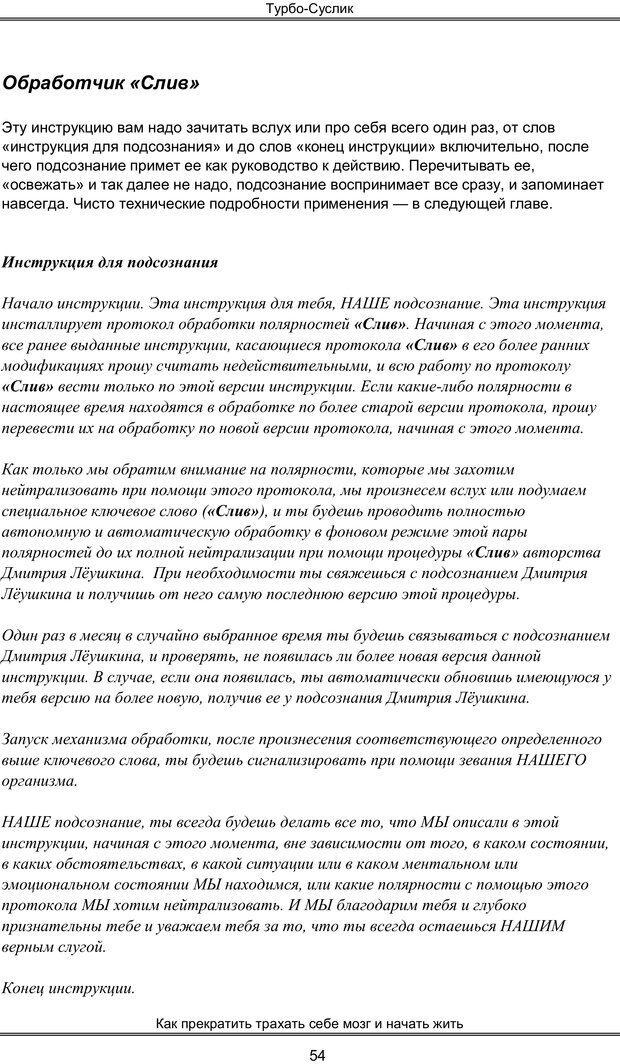 PDF. Турбо-Суслик. Леушкин Д. Страница 53. Читать онлайн