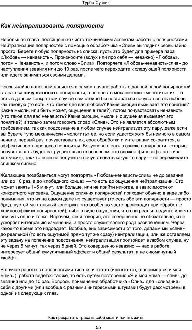 PDF. Турбо-Суслик. Леушкин Д. Страница 54. Читать онлайн