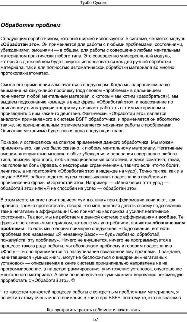 PDF. Турбо-Суслик. Леушкин Д. Страница 56. Читать онлайн