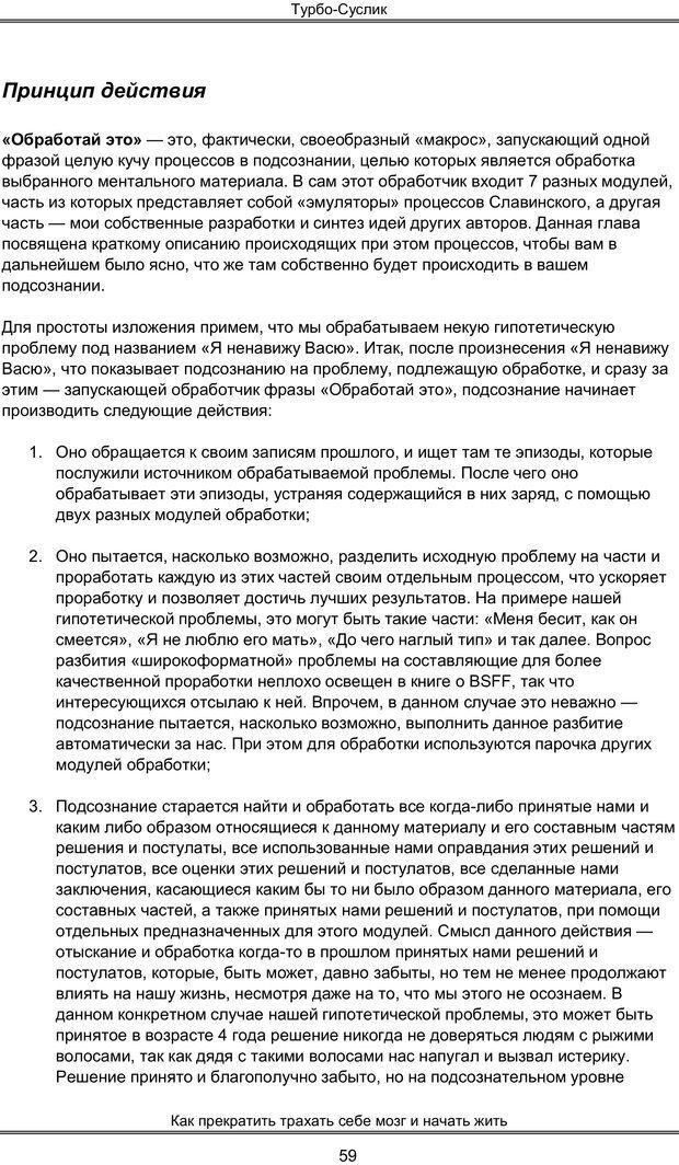 PDF. Турбо-Суслик. Леушкин Д. Страница 58. Читать онлайн