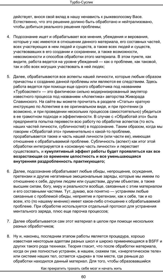 PDF. Турбо-Суслик. Леушкин Д. Страница 59. Читать онлайн