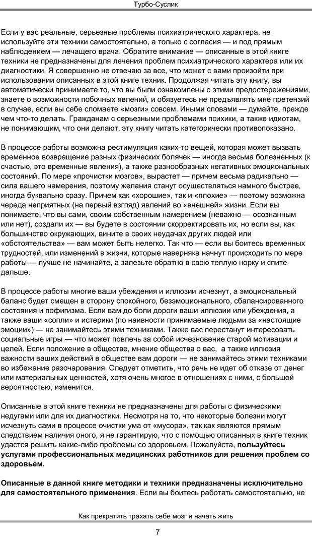 PDF. Турбо-Суслик. Леушкин Д. Страница 6. Читать онлайн