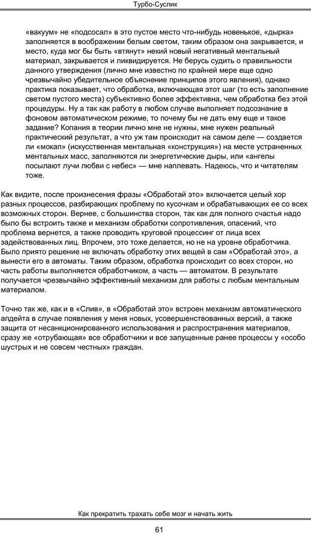 PDF. Турбо-Суслик. Леушкин Д. Страница 60. Читать онлайн