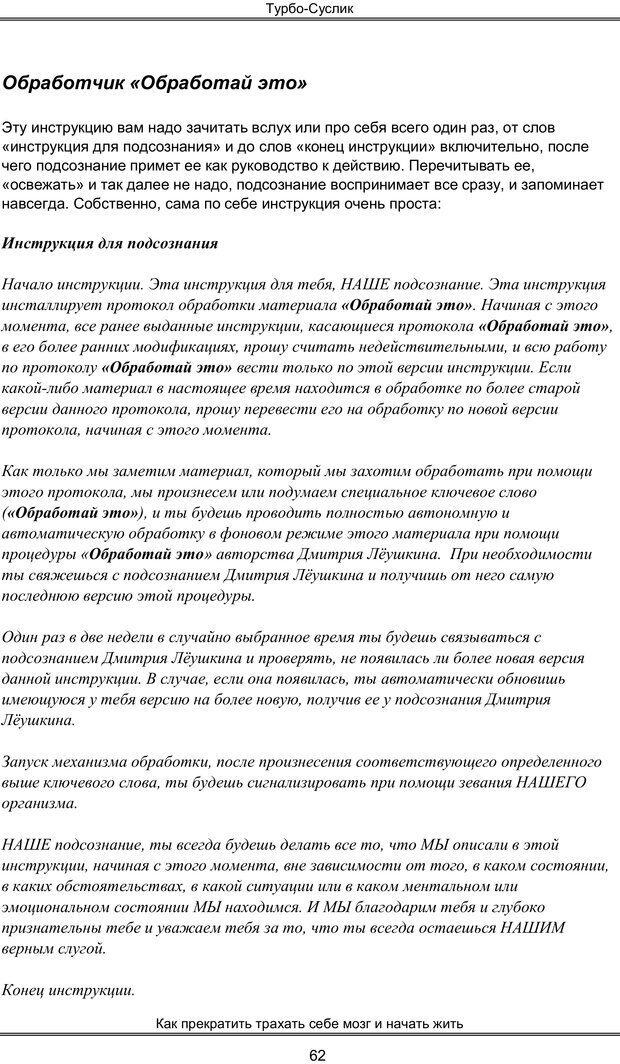 PDF. Турбо-Суслик. Леушкин Д. Страница 61. Читать онлайн