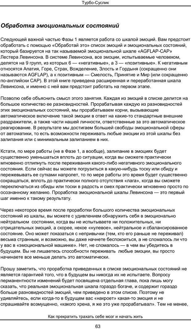 PDF. Турбо-Суслик. Леушкин Д. Страница 62. Читать онлайн