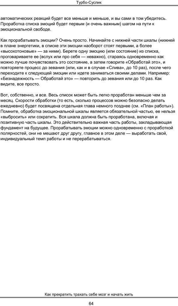 PDF. Турбо-Суслик. Леушкин Д. Страница 63. Читать онлайн