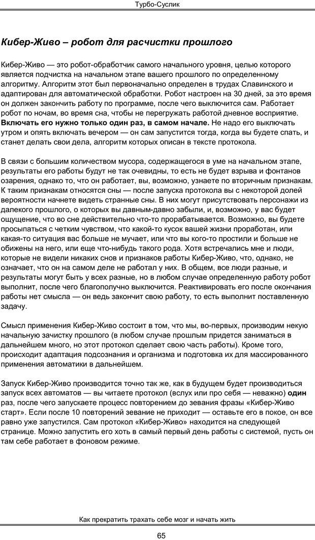 PDF. Турбо-Суслик. Леушкин Д. Страница 64. Читать онлайн