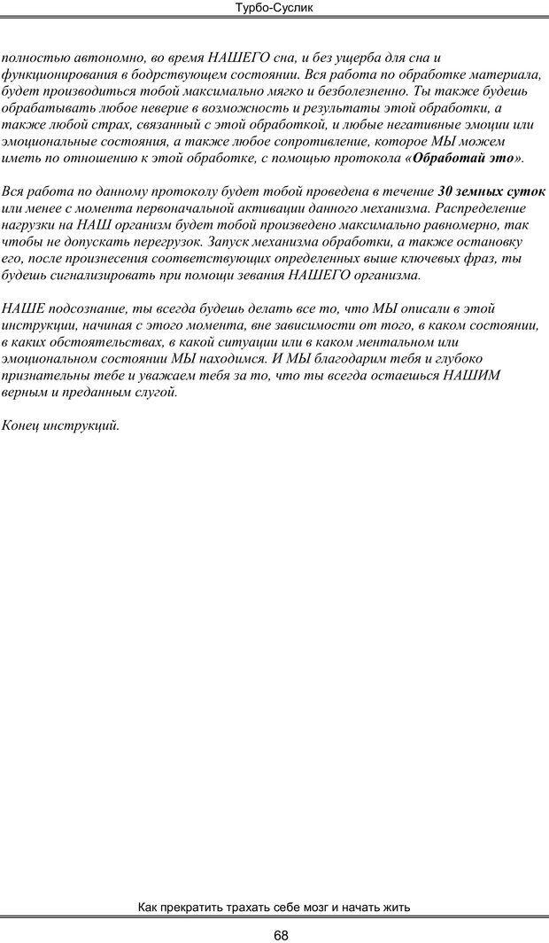 PDF. Турбо-Суслик. Леушкин Д. Страница 67. Читать онлайн