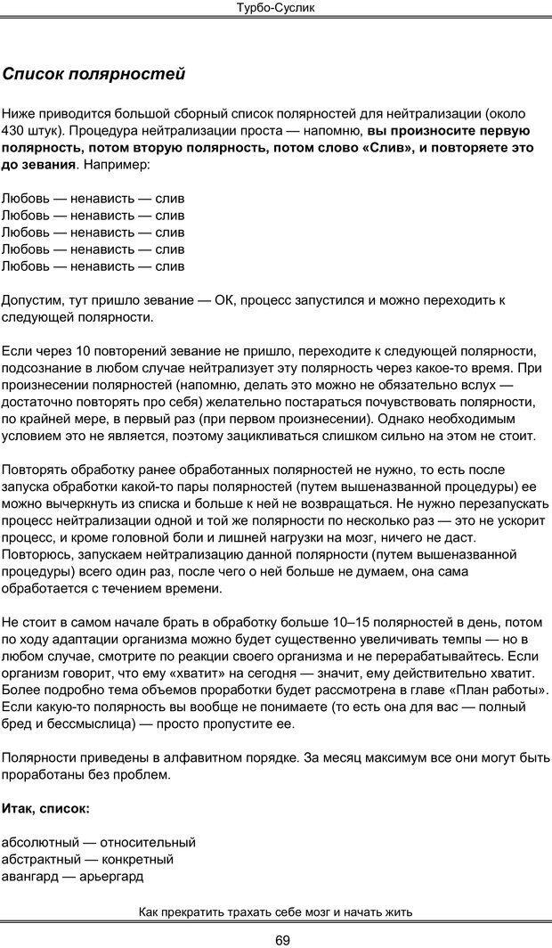 PDF. Турбо-Суслик. Леушкин Д. Страница 68. Читать онлайн