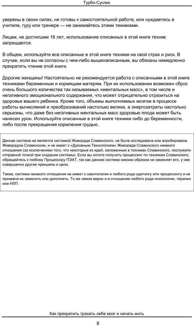 PDF. Турбо-Суслик. Леушкин Д. Страница 7. Читать онлайн