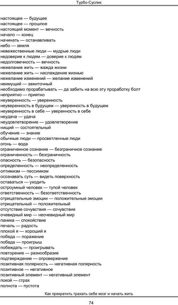 PDF. Турбо-Суслик. Леушкин Д. Страница 73. Читать онлайн